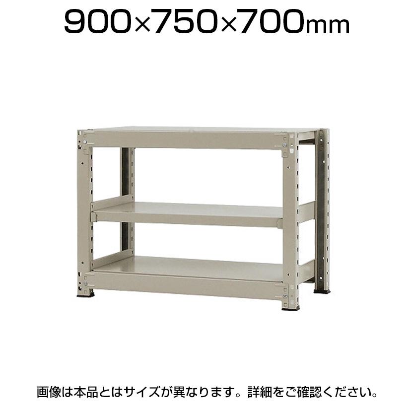 【本体】スチールラック 中量 300kg-単体 3段/幅900×奥行750×高さ700mm/KT-KRM-097507-S3