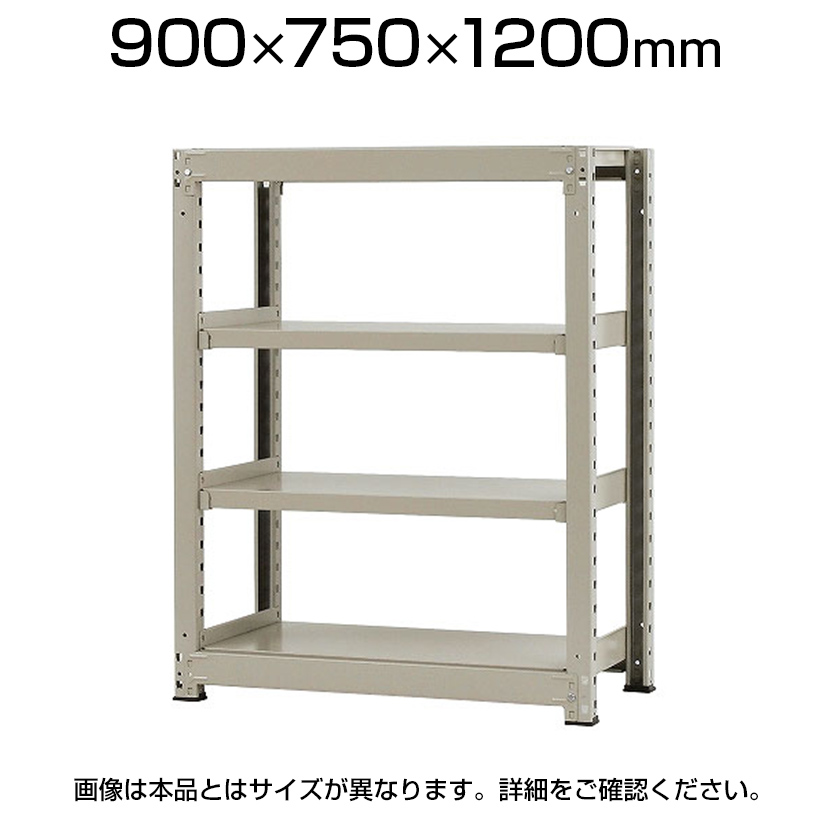【本体】スチールラック 中量 300kg-単体 4段/幅900×奥行750×高さ1200mm/KT-KRM-097512-S4