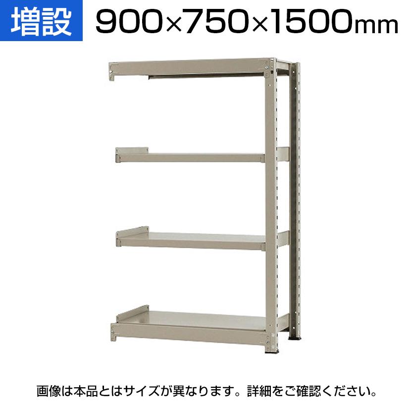 【追加/増設用】スチールラック 中量 300kg-増設 4段/幅900×奥行750×高さ1500mm/KT-KRM-097515-C4