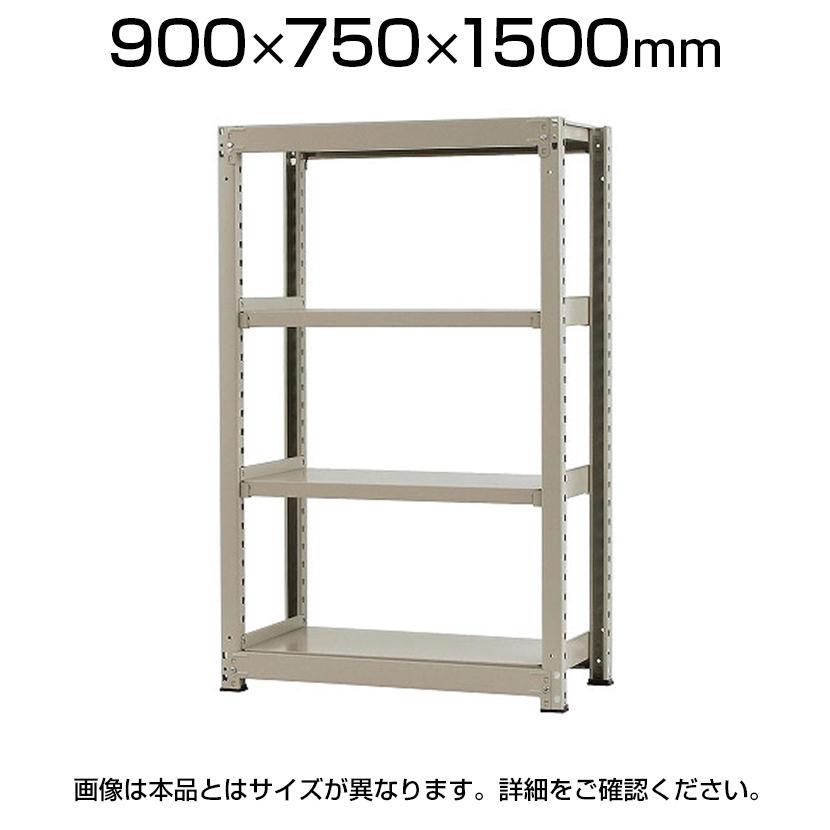 【本体】スチールラック 中量 300kg-単体 4段/幅900×奥行750×高さ1500mm/KT-KRM-097515-S4