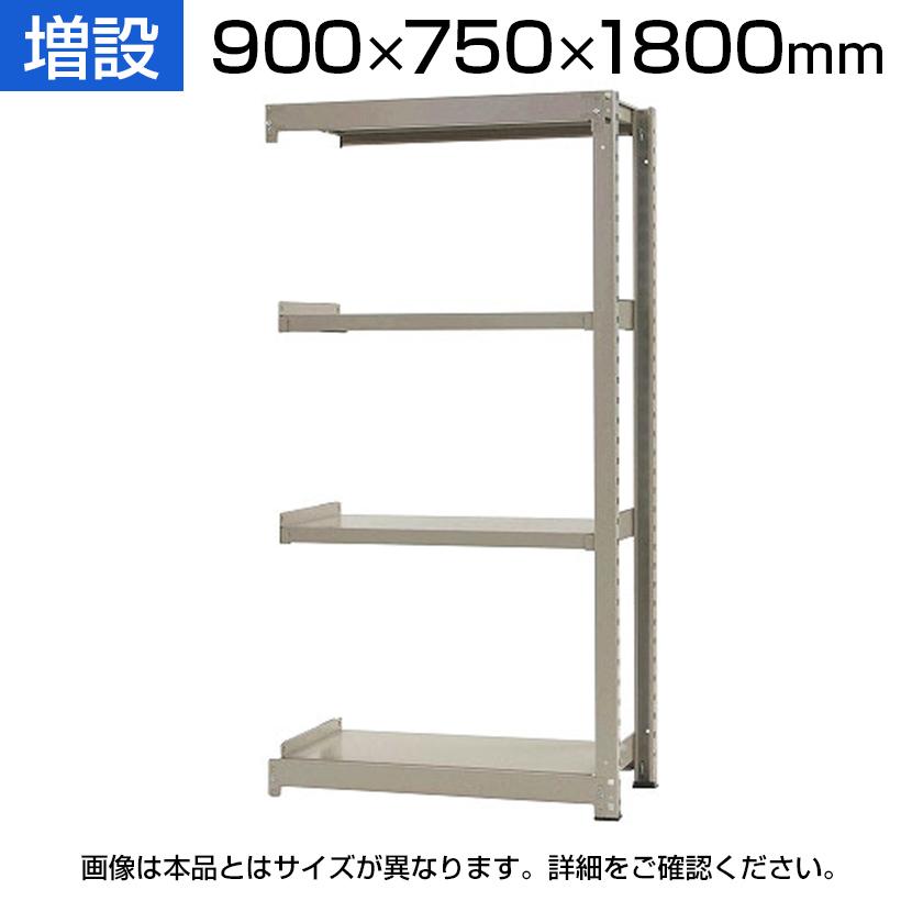 【追加/増設用】スチールラック 中量 300kg-増設 4段/幅900×奥行750×高さ1800mm/KT-KRM-097518-C4