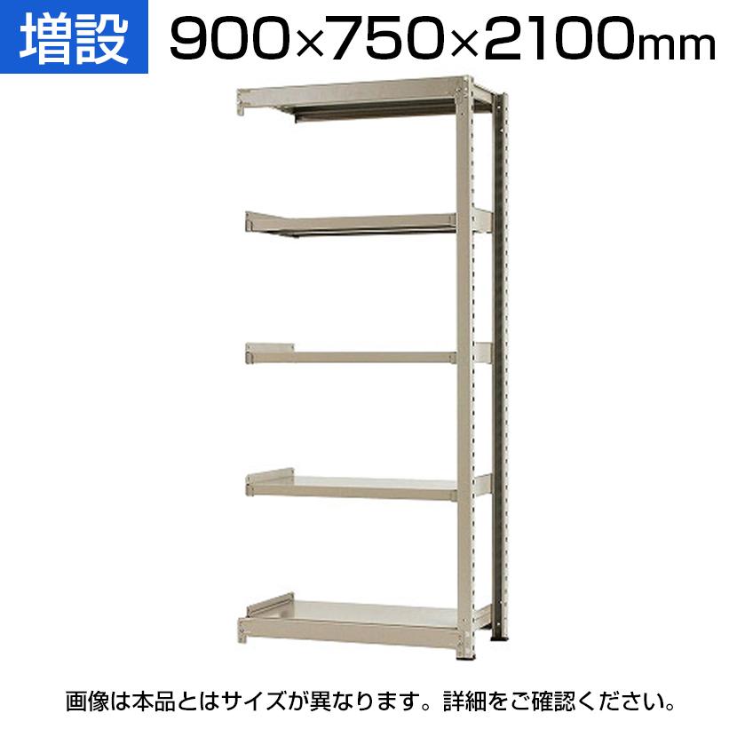 【追加/増設用】スチールラック 中量 300kg-増設 5段/幅900×奥行750×高さ2100mm/KT-KRM-097521-C5