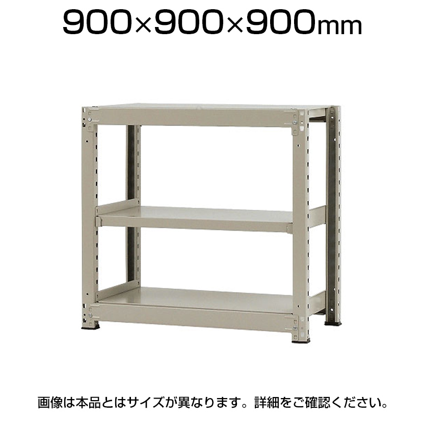 【本体】スチールラック 中量 300kg-単体 3段/幅900×奥行900×高さ900mm/KT-KRM-099009-S3