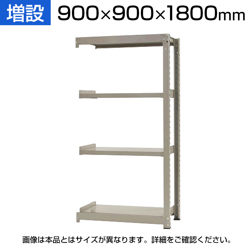 【追加/増設用】スチールラック 中量 300kg-増設 4段/幅900×奥行900×高さ1800mm/KT-KRM-099018-C4