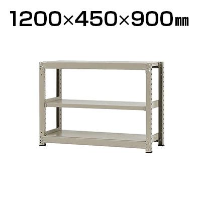 【本体】スチールラック 中量 300kg-単体 3段/幅1200×奥行450×高さ900mm/KT-KRM-124509-S3