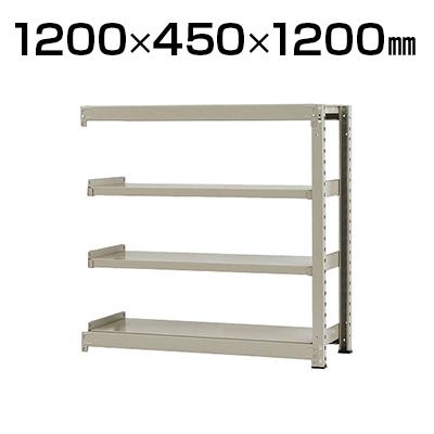 【追加/増設用】スチールラック 中量 300kg-増設 4段/幅1200×奥行450×高さ1200mm/KT-KRM-124512-C4