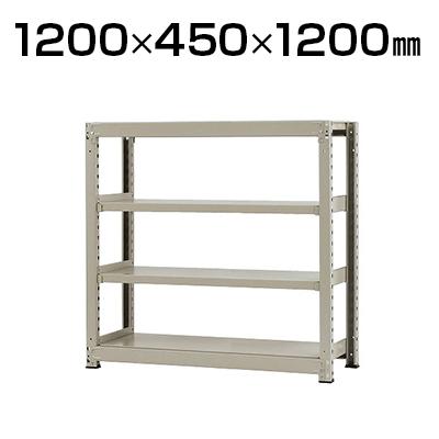 【本体】スチールラック 中量 300kg-単体 4段/幅1200×奥行450×高さ1200mm/KT-KRM-124512-S4
