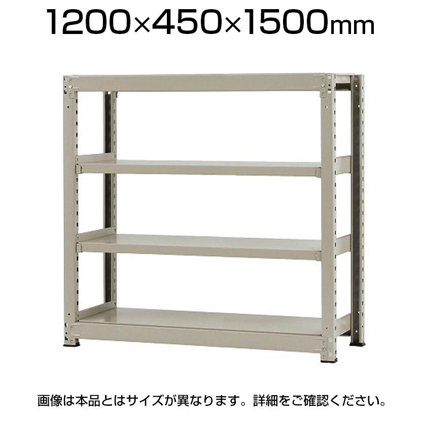 【本体】スチールラック 中量 300kg-単体 4段/幅1200×奥行450×高さ1500mm/KT-KRM-124515-S4