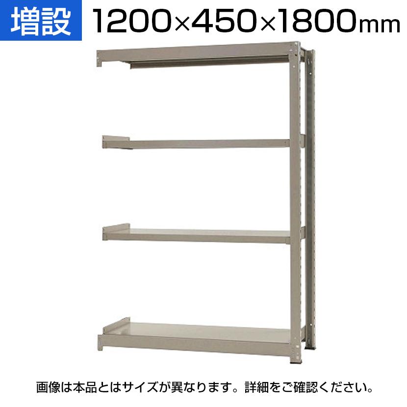 【追加/増設用】スチールラック 中量 300kg-増設 4段/幅1200×奥行450×高さ1800mm/KT-KRM-124518-C4