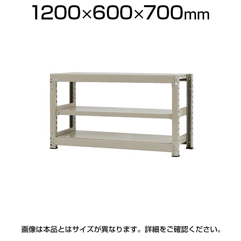 【本体】スチールラック 中量 300kg-単体 3段/幅1200×奥行600×高さ700mm/KT-KRM-126007-S3