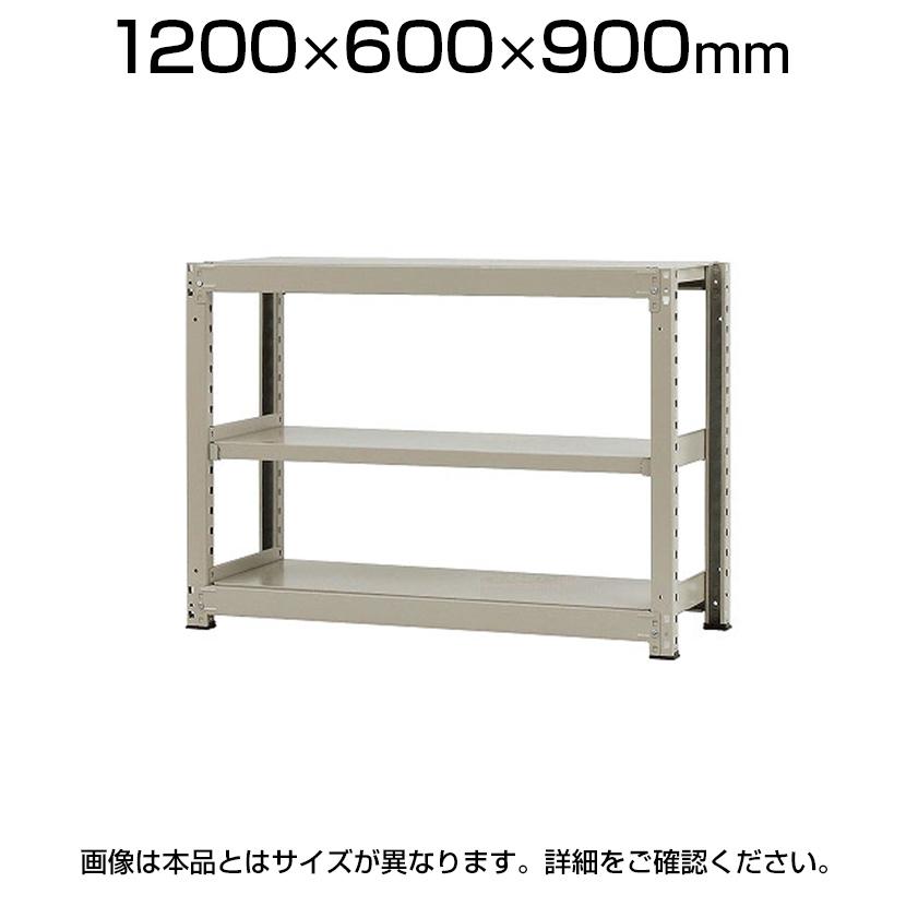 【本体】スチールラック 中量 300kg-単体 3段/幅1200×奥行600×高さ900mm/KT-KRM-126009-S3