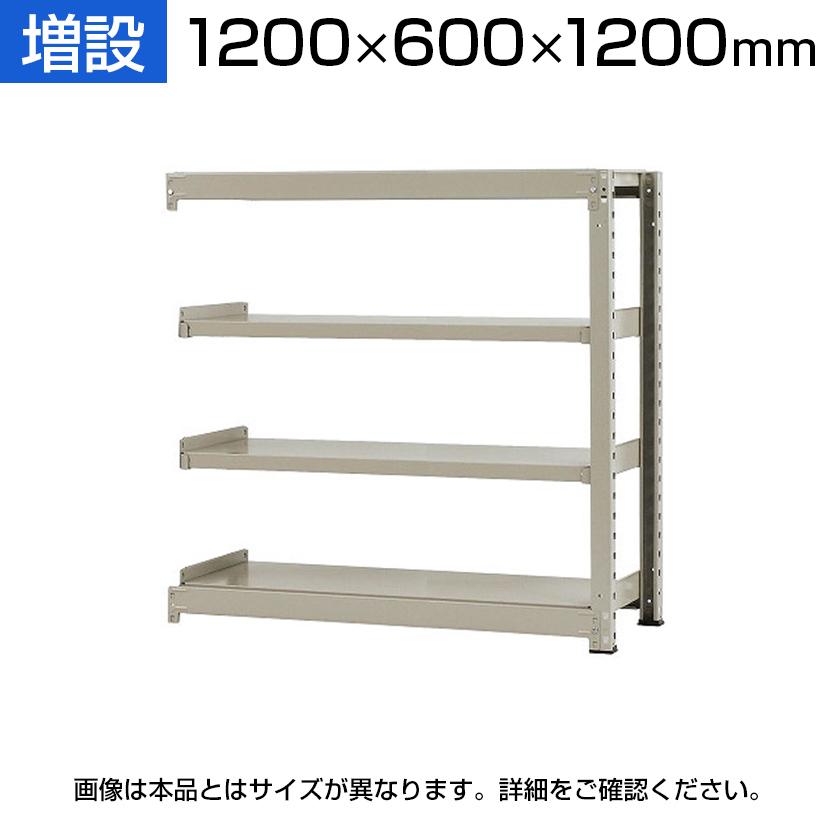【追加/増設用】スチールラック 中量 300kg-増設 4段/幅1200×奥行600×高さ1200mm/KT-KRM-24512-C4