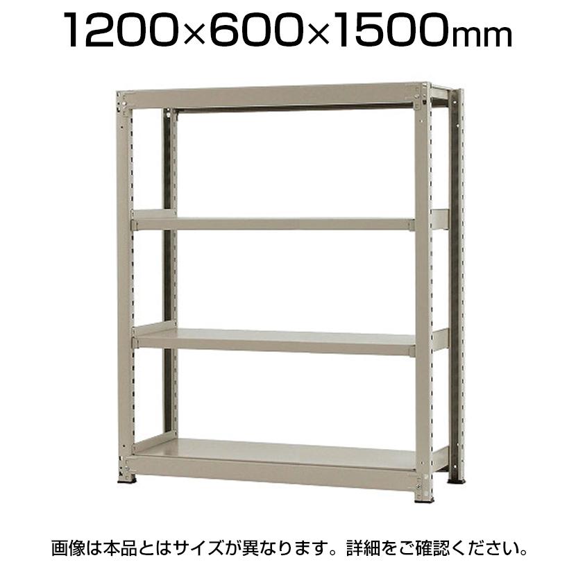 【本体】スチールラック 中量 300kg-単体 4段/幅1200×奥行600×高さ1500mm/KT-KRM-126015-S4