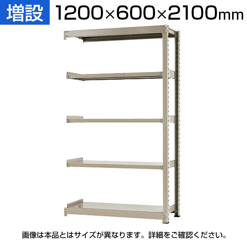 【追加/増設用】スチールラック 中量 300kg-増設 5段/幅1200×奥行600×高さ2100mm/KT-KRM-126021-C5