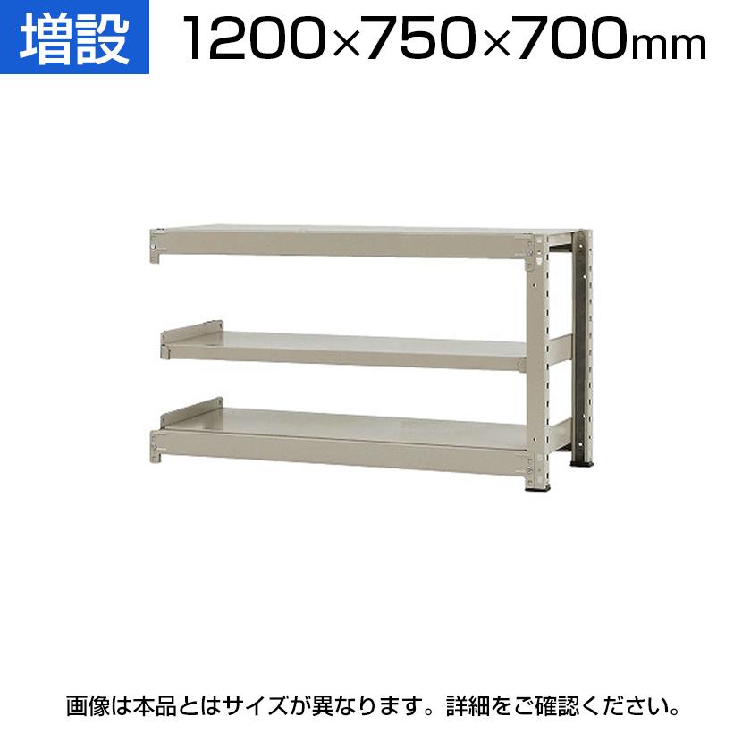 【追加/増設用】スチールラック 中量 300kg-増設 3段/幅1200×奥行750×高さ700mm/KT-KRM-127507-C3