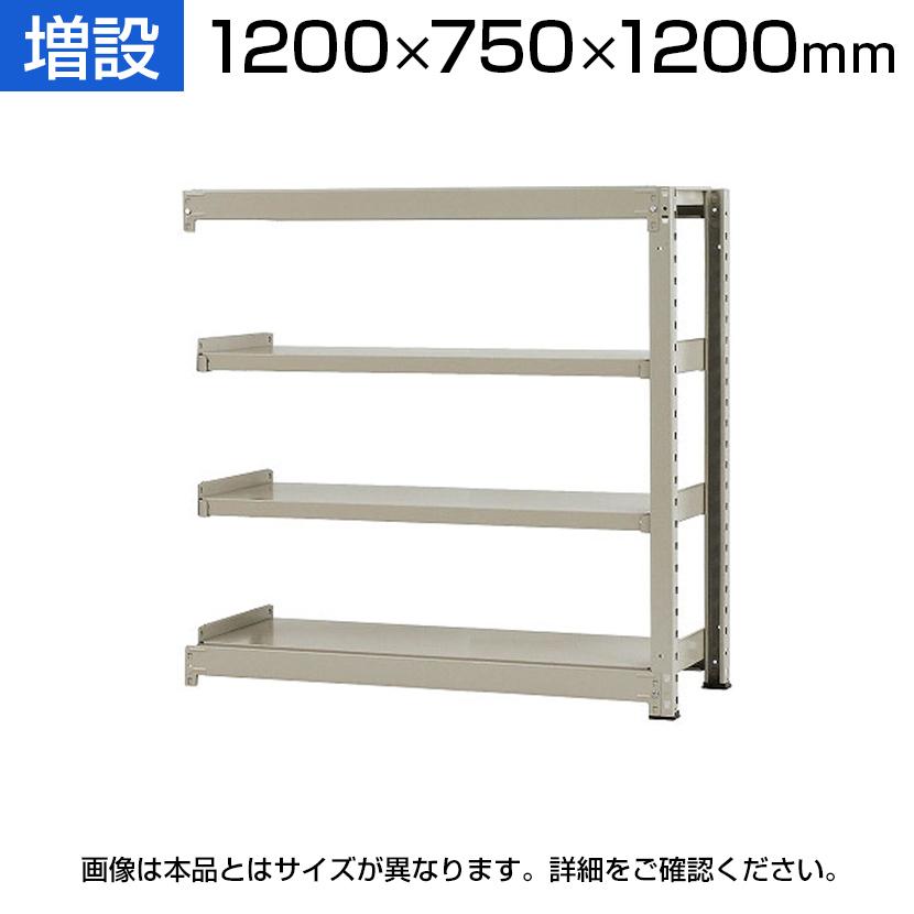 【追加/増設用】スチールラック 中量 300kg-増設 4段/幅1200×奥行750×高さ1200mm/KT-KRM-24512-C4