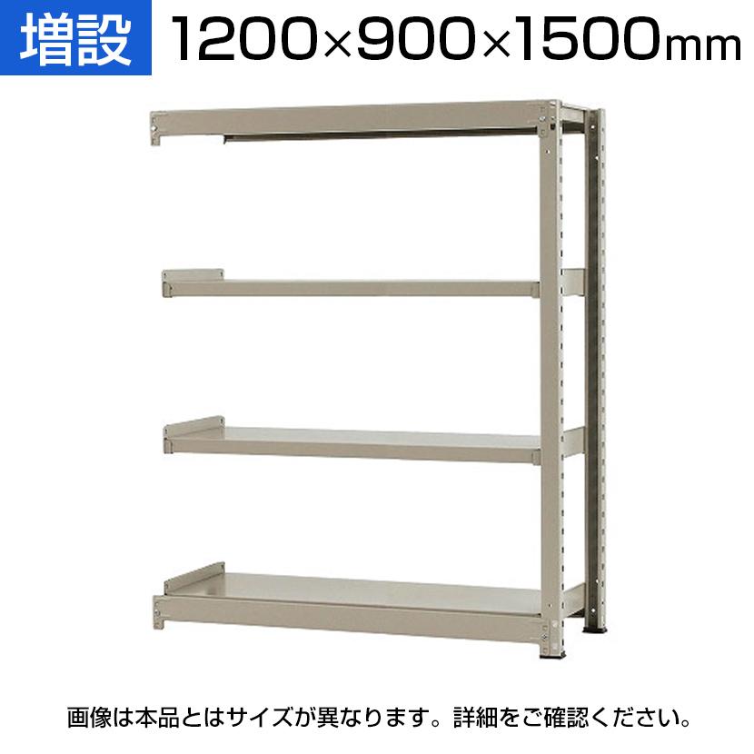 【追加/増設用】スチールラック 中量 300kg-増設 4段/幅1200×奥行900×高さ1500mm/KT-KRM-129015-C4