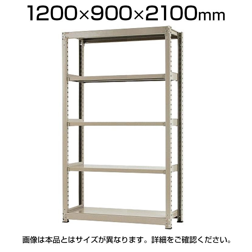 【本体】スチールラック 中量 300kg-単体 5段/幅1200×奥行900×高さ2100mm/KT-KRM-129021-S5