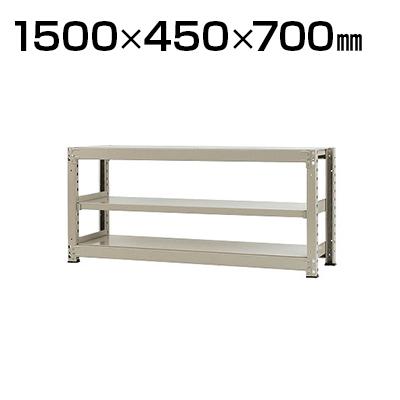 【本体】スチールラック 中量 300kg-単体 3段/幅1500×奥行450×高さ700mm/KT-KRM-154507-S3