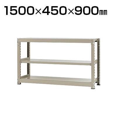 【本体】スチールラック 中量 300kg-単体 3段/幅1500×奥行450×高さ900mm/KT-KRM-154509-S3