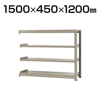 【追加/増設用】スチールラック 中量 300kg-増設 4段/幅1500×奥行450×高さ1200mm/KT-KRM-24512-C4
