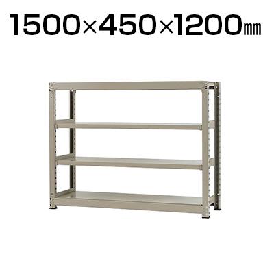 【本体】スチールラック 中量 300kg-単体 4段/幅1500×奥行450×高さ1200mm/KT-KRM-154512-S4