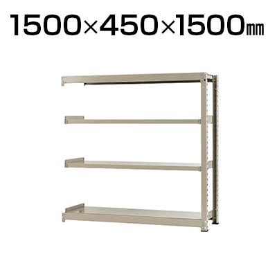 追加 増設用 スチールラック 中量 KT-KRM-154515-C4 定番 幅1500×奥行450×高さ1500mm 300kg-増設 4段 アウトレット☆送料無料