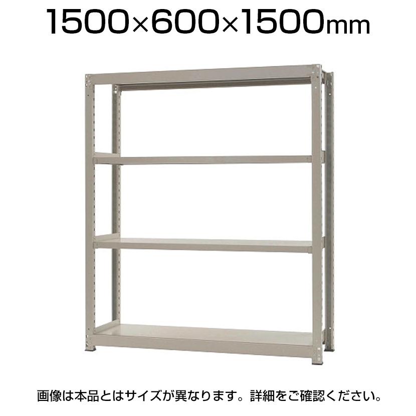 【本体】スチールラック 中量 300kg-単体 4段/幅1500×奥行600×高さ1800mm/KT-KRM-156018-S4