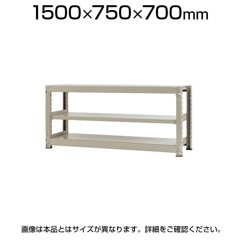 【本体】スチールラック 中量 300kg-単体 3段/幅1500×奥行750×高さ700mm/KT-KRM-157507-S3