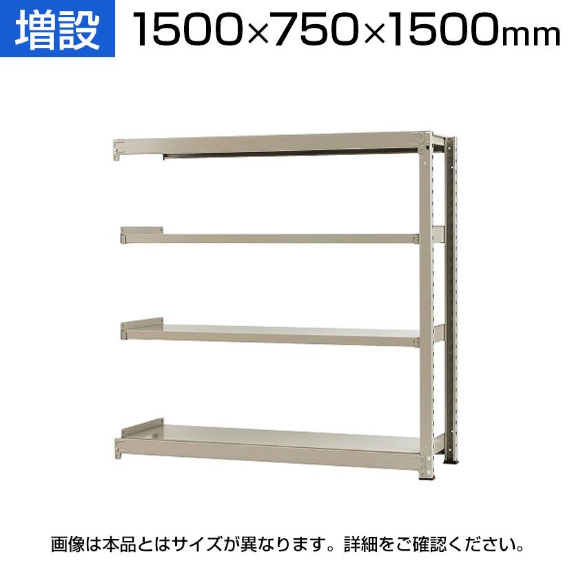 【追加/増設用】スチールラック 中量 300kg-増設 4段/幅1500×奥行750×高さ1500mm/KT-KRM-157515-C4