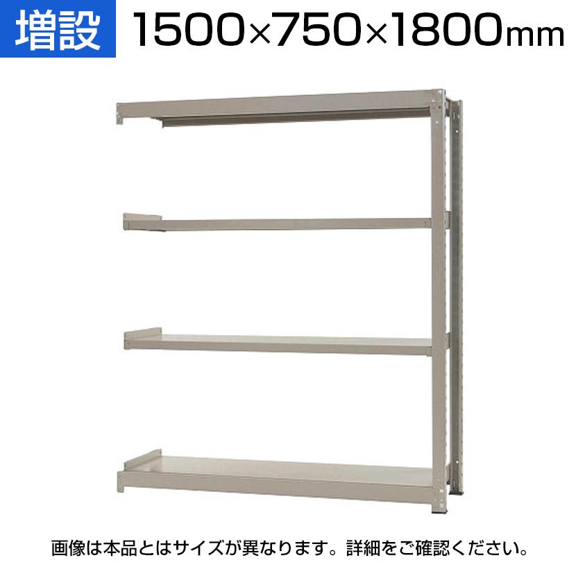 【追加/増設用】スチールラック 中量 300kg-増設 4段/幅1500×奥行750×高さ1800mm/KT-KRM-157518-C4