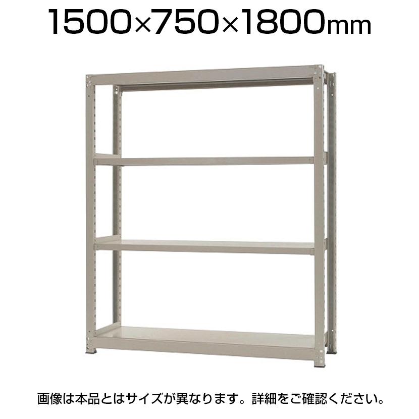 【本体】スチールラック 中量 300kg-単体 4段/幅1500×奥行750×高さ1800mm/KT-KRM-157518-S4