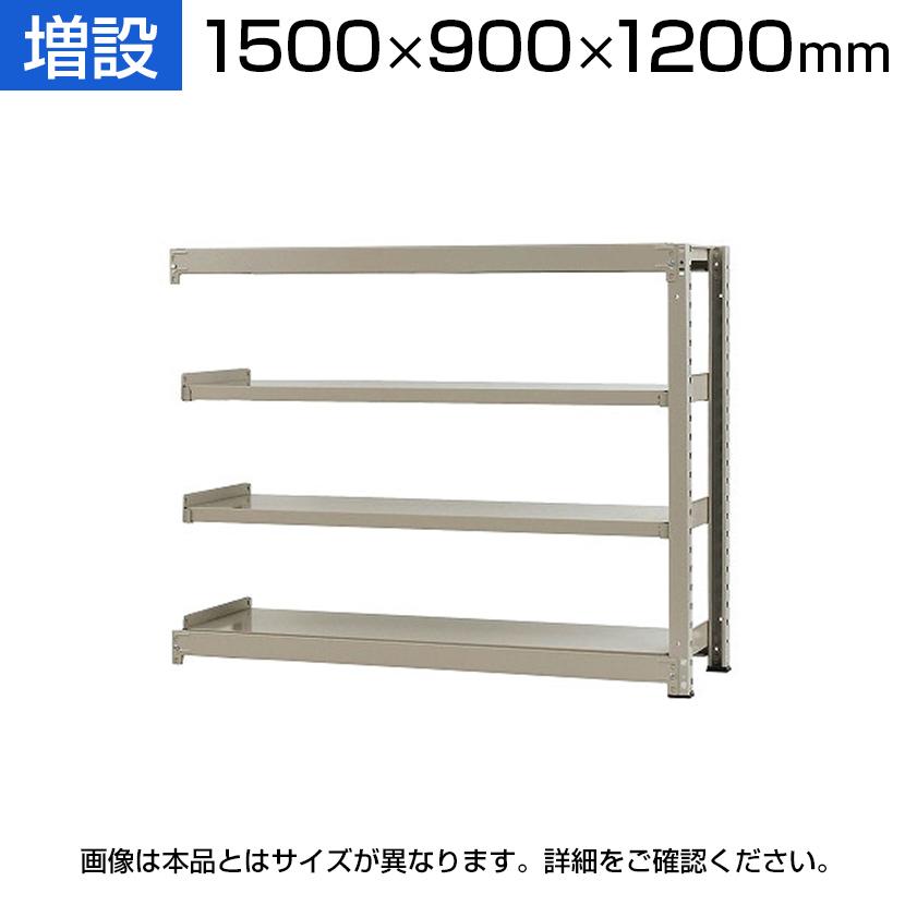 【追加/増設用】スチールラック 中量 300kg-増設 4段/幅1500×奥行900×高さ1200mm/KT-KRM-159012-C4