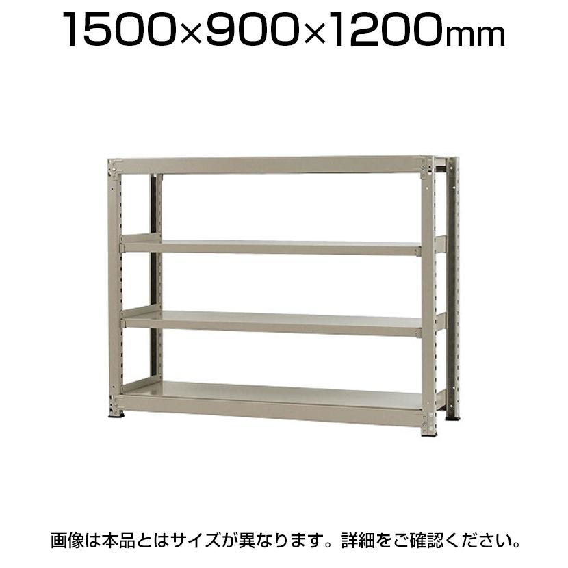 【本体】スチールラック 中量 300kg-単体 4段/幅1500×奥行900×高さ1200mm/KT-KRM-159012-S4