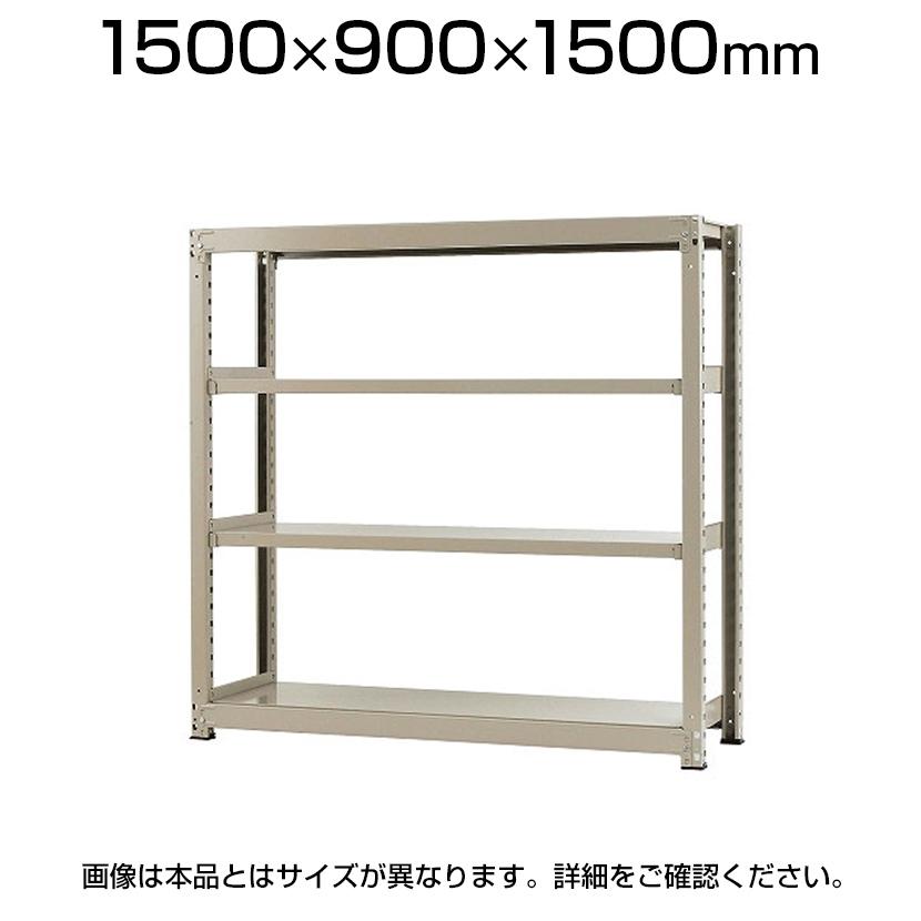 【本体】スチールラック 中量 300kg-単体 4段/幅1500×奥行900×高さ1500mm/KT-KRM-159015-S4