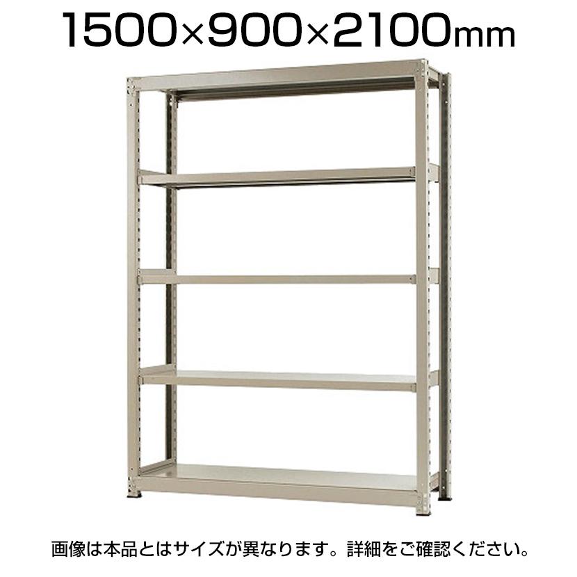 【本体】スチールラック 中量 300kg-単体 5段/幅1500×奥行900×高さ2100mm/KT-KRM-159021-S5