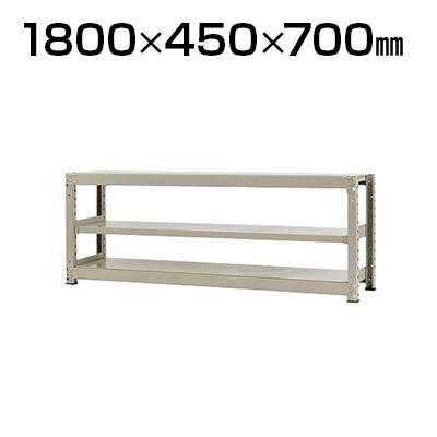 【本体】スチールラック 中量 300kg-単体 3段/幅1800×奥行450×高さ700mm/KT-KRM-184507-S3