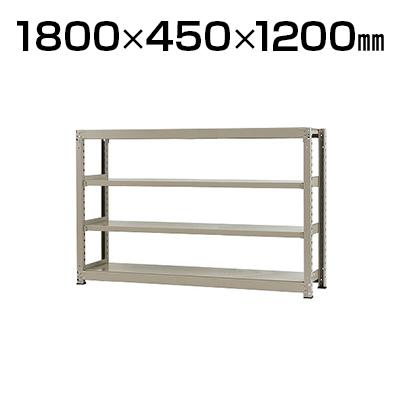 【本体】スチールラック 中量 300kg-単体 4段/幅1800×奥行450×高さ1200mm/KT-KRM-184512-S4