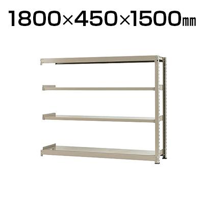 【追加/増設用】スチールラック 中量 300kg-増設 4段/幅1800×奥行450×高さ1500mm/KT-KRM-184515-C4
