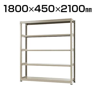 【本体】スチールラック 中量 300kg-単体 5段/幅1800×奥行450×高さ2100mm/KT-KRM-184521-S5