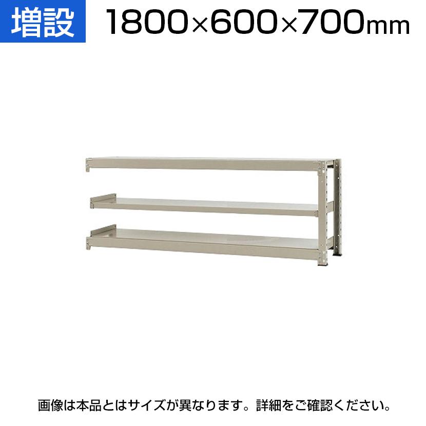 【追加/増設用】スチールラック 中量 300kg-増設 3段/幅1800×奥行600×高さ700mm/KT-KRM-186007-C3