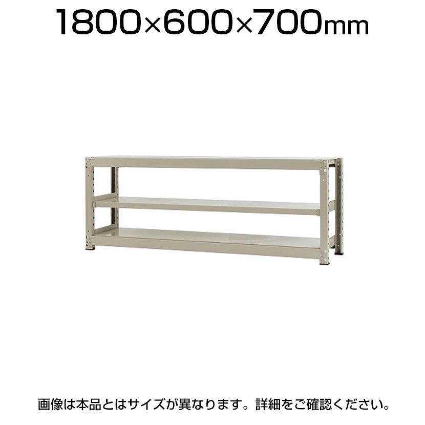 【本体】スチールラック 中量 300kg-単体 3段/幅1800×奥行600×高さ700mm/KT-KRM-186007-S3