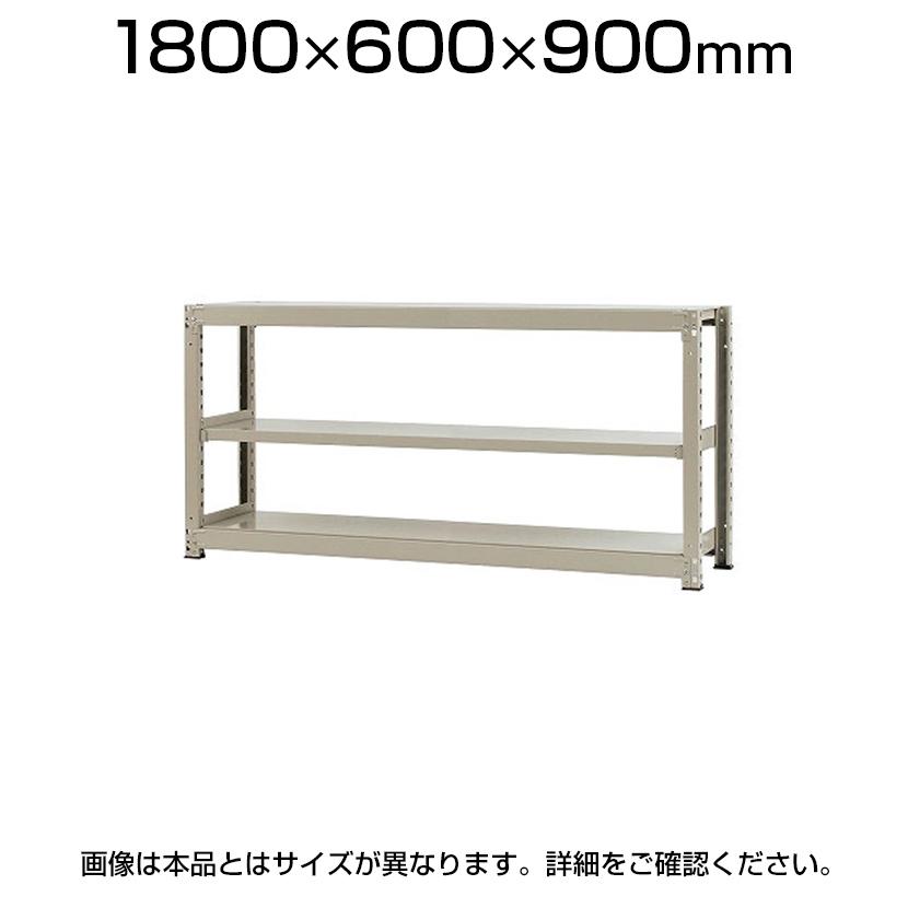 【本体】スチールラック 中量 300kg-単体 3段/幅1800×奥行600×高さ900mm/KT-KRM-186009-S3