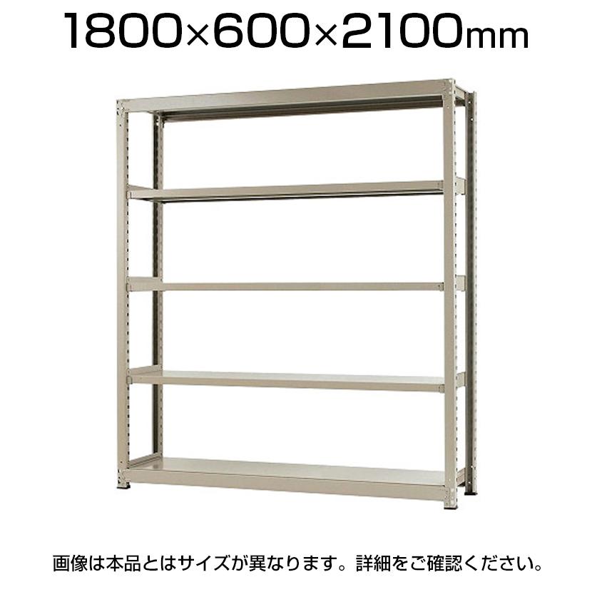 【本体】スチールラック 中量 300kg-単体 5段/幅1800×奥行600×高さ2100mm/KT-KRM-186021-S5