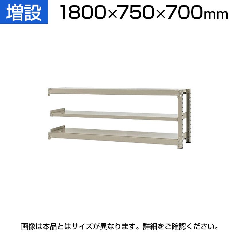 【追加/増設用】スチールラック 中量 300kg-増設 3段/幅1800×奥行750×高さ700mm/KT-KRM-187507-C3