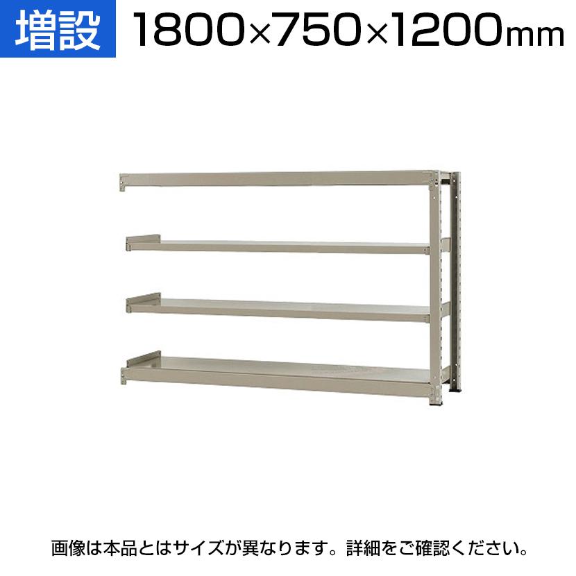 【追加/増設用】スチールラック 中量 300kg-増設 4段/幅1800×奥行750×高さ1200mm/KT-KRM-187512-C4