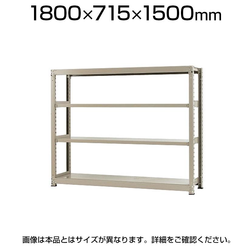 【本体】スチールラック 中量 300kg-単体 4段/幅1800×奥行750×高さ1500mm/KT-KRM-187515-S4