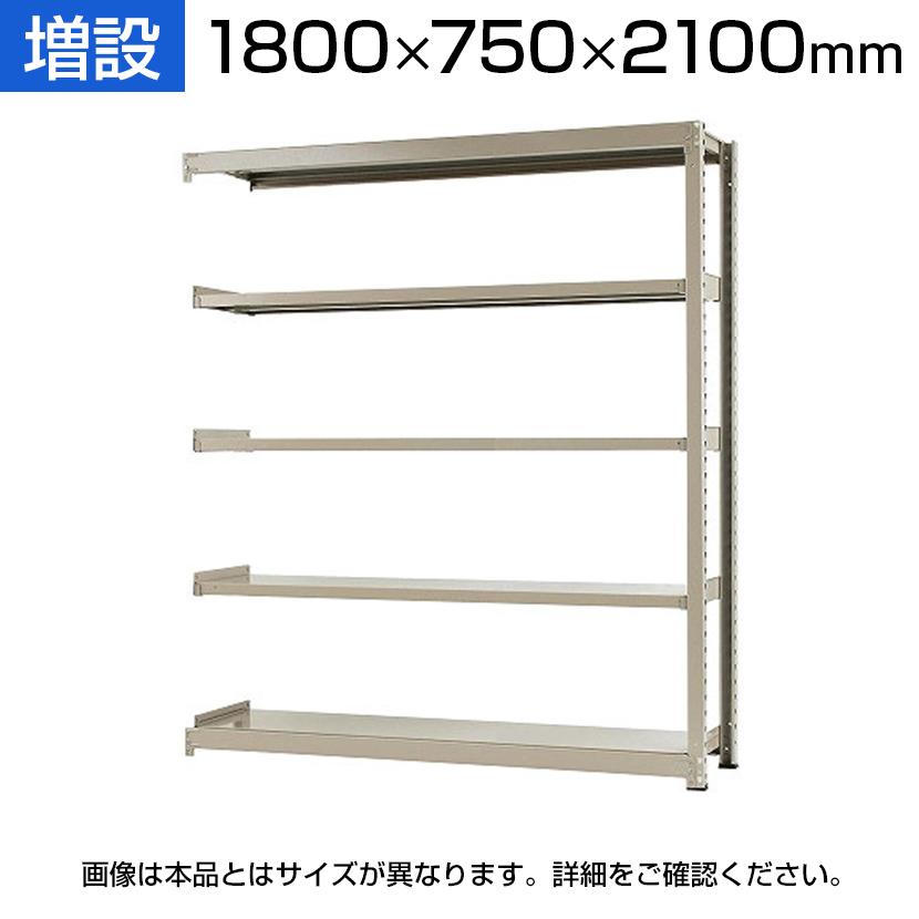【追加/増設用】スチールラック 中量 300kg-増設 5段/幅1800×奥行750×高さ2100mm/KT-KRM-187521-C5
