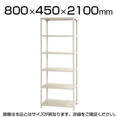 スチールラック スリムラック 40kg 6段/幅800×奥行450×高さ2100mm/KT-NSTR-757