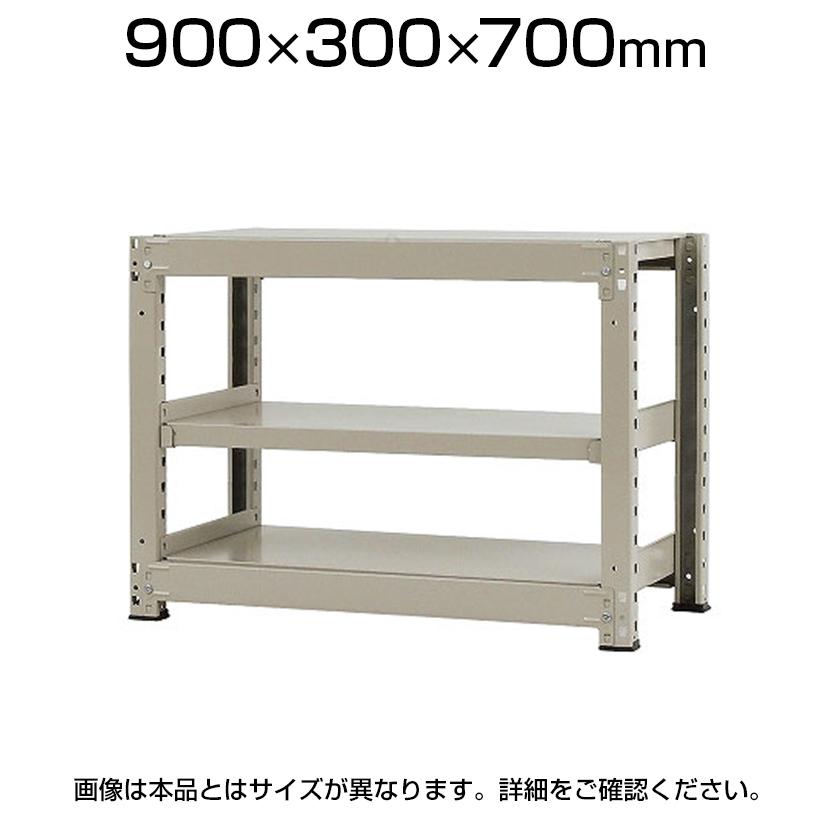 【本体】スチールラック 軽中量 150kg/段 単体 幅900×奥行300×高さ700mm-3段